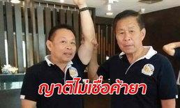 """แม่ไม่เชื่อ """"สุบรรณ เสรีรวมไทย"""" ขนยาไอซ์พันล้าน ญาติอึ้งดูไม่รวย-ยังขอเงินแม่ใช้"""
