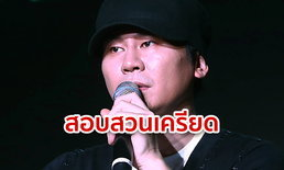 ยางฮยอนซอก แห่ง YG โดนสอบเครียด 9 ชั่วโมง พัวพันจัดหาสาวให้นักลงทุนขยี้กาม