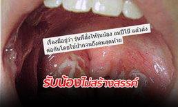 แฉ! มหาวิทยาลัยดังรับน้อง บังคับกินขนมปากต่อปาก จนนักศึกษาป่วย
