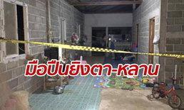 ตำรวจปูพรมล่า มือปืนอำมหิตบุกถึงบ้าน ยิงตา-หลาน 2 ขวบเสียชีวิตสลด