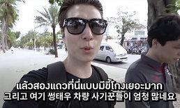 ยูทูบเบอร์หนุ่มเกาหลีแฉสองแถวพัทยา ไปแค่ 2 กิโลเมตร เรียก 100 บาท