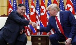 """สื่อเกาหลีเหนือชมเปาะ """"ประชุมคิม-ทรัมป์"""" ก้าวหน้าครั้งใหญ่ประเด็นปลดนิวเคลียร์"""