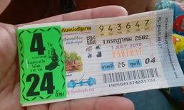 หนุ่มกู้ภัยดวงเฮงถูกหวย 24 ล้าน คนแห่แสดงความยินดี
