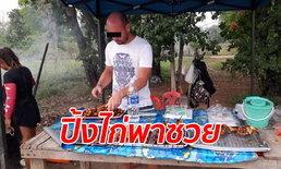 สุดช็อก! หนุ่มเยอรมันช่วยเมียไทยขายไก่ย่างจนดังในเน็ต ที่แท้หนีหมายจับตำรวจสากล