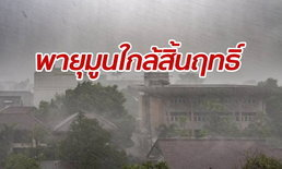 """ทนเปียกอีกวัน กรมอุตุฯ ชี้ """"พายุมูน"""" พัดขึ้นฝั่งเวียดนามแล้ว จ่อสลายตัว"""