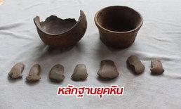 โคราชฮือฮา! กรมศิลปากรรุดตรวจวัตถุโบราณยุคหิน คาดอายุกว่า 2 พันปี