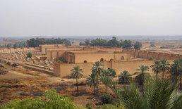 บาบิโลน อาณาจักรโบราณในอิรัก ขึ้นเป็นมรดกโลกแห่งใหม่ในปี 2562