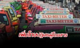 """เพิ่มโทษแท็กซี่ """"ไม่รับผู้โดยสาร"""" ขนส่งฯ แก้กฎหมายฉบับใหม่ เสร็จแล้ว"""