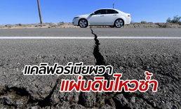 แผ่นดินไหว 7.1 รุนแรงกว่า-ซ้ำรอยเดิม ขวัญผวาทั้งรัฐแคลิฟอร์เนีย
