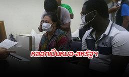 สาวไทยสูญนับล้าน จับแก๊งโรแมนซ์สแกม อ้างตัวเป็นนายแพทย์หลอกโอนเงิน