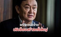 """""""เพื่อไทย"""" ปรับโครงสร้างพร้อมทำหน้าที่ฝ่ายค้าน  ลือ """"ทักษิณ"""" ยุติเคลื่อนไหวทางการเมือง"""