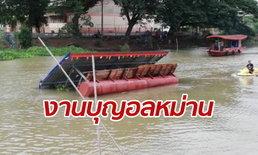 งานบุญแห่ผ้าป่าลอยน้ำ โป๊ะล่มคว่ำกลางทาง ผู้คนว่ายน้ำหนีตายจ้าละหวั่น