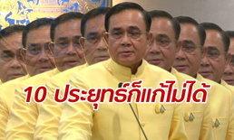 """เพื่อไทยชี้ถึงมี """"10 ประยุทธ์"""" ก็ยังแก้ปัญหาเศรษฐกิจไม่ได้"""