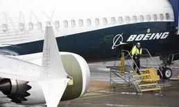 สายการบินซาอุฯ ยกเลิกสัญญาซื้อเครื่องบินโบอิ้ง-หันหาแอร์บัสแทน