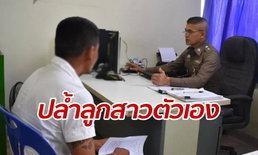 ตำรวจจับพ่อเมาเหล้า-ดมกาว อนาจาร 15 ครั้งซ้อนใส่ลูกสาวแท้ๆ 10 ขวบ