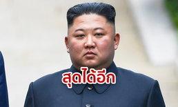 """คิมจองอึน เลื่อนขั้น! เป็น """"ประมุขเกาหลีเหนือ"""" หลังรัฐธรรมนูญเก่าจำกัดเป็นแค่ผู้นำสูงสุด"""
