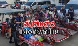 """แม่สอดเอาจริง! เดินหน้าลุยจับ """"แรงงานต่างด้าว"""" แย่งอาชีพคนไทย"""