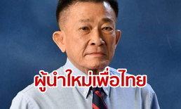 เพื่อไทยเลือก สมพงษ์ อมรวิวัฒน์ ส.ส.เชียงใหม่ เป็นหัวหน้าพรรค! นำทัพฝ่ายค้าน