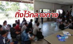 ตำรวจจับแรงงานเถื่อน 50 คน ถูกนำมาทิ้งไว้กลางป่าสวนยาง