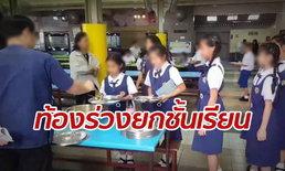 เด็กอนุบาลโรงเรียนดังย่านบางใหญ่ ท้องร่วงยกชั้นเรียน หลังทานมื้อเที่ยง