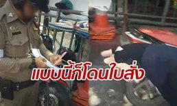 หนุ่มมึนโดนใบสั่ง จอดรถมอเตอร์ไซค์นั่งคุยโทรศัพท์ ตำรวจชี้ถือว่าผิด