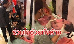 พนักงานสาวปวดท้องคลอดในห้องน้ำห้าง ปุบปับ 12 นาที เด็กลืมตาดูโลก งานนี้เลขเด็ดก็มา