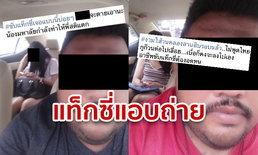 เพจแท็กซี่เตือนภัย! คนขับหื่นแอบถ่ายผู้โดยสารสาว ก่อนโพสต์ลงเฟซบุ๊ก