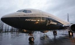 """ปัญหาเยอะ! """"โบอิ้ง 737 แม็กซ์"""" คาดระงับขึ้นบินจนถึงปี 2020"""