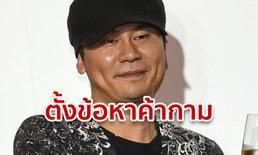 ยางฮยอนซอก อดีตประธานค่ายเพลง YG ถูกตั้งข้อหาจัดหาผู้หญิงสังเวยกามนักลงทุน