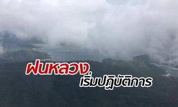 ฝนหลวง 24 ลำ เริ่มบินปฏิบัติการเติมน้ำ จ.ตาก หวังสยบภัยแล้ง