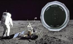 50 ปี ภารกิจอะพอลโล 11: เผยข้อความจากประเทศไทยบนพื้นดวงจันทร์