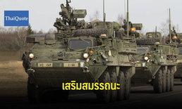 """กองทัพบกควัก 2,960 ล้านบาท จัดซื้อรถยานเกราะ """"สไตรค์เกอร์"""""""