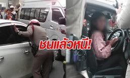 สาวขับรถชนแล้วหนี ถูกตามสกัดทันแต่ไม่ยอมลงจากรถ
