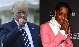 """""""โดนัลด์ ทรัมป์"""" รับปากจะช่วยนักร้องหนุ่ม """"A$AP Rocky"""" ออกคุกสวีเดน"""
