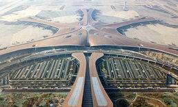 สนามบินปักกิ่ง ต้าซิง ทดสอบเต็มรูปแบบครั้งแรก เตรียมผงาดความยิ่งใหญ่
