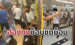 ฮ่องกงเดือด! ม็อบเสื้อขาวปะทะผู้ประท้วงเสื้อดำต้านรัฐบาลจีน กลางสถานีรถไฟฟ้า