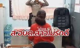 ตำรวจหิ้วตัว ส.อบต.หญิง ลอบค้ายา ตบตาด้วยแอคติ้งแหย่ไข่มดแดง