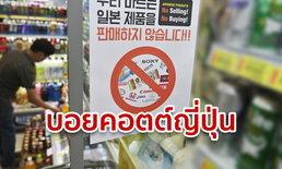 เกาหลีใต้แห่บอยคอตต์สินค้าญี่ปุ่น ปมกีดกันส่งออกวัตถุดิบไฮเทค-ขัดแย้งประวัติศาสตร์