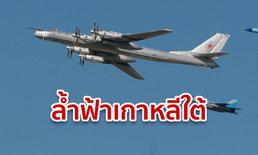 เกาหลีใต้ยิงเตือนเครื่องบินรบรัสเซีย ล้ำน่านฟ้า! หวิดปะทะกลางอากาศ