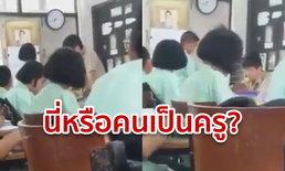 ครูสุดหยาบ พ่นคำรุนแรงด่านักเรียน แถมตบหัว-ปาของใส่ โชคดีมีคนถ่ายคลิปมัดตัว!