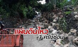 แผ่นดินไหว 3 ครั้งซ้อน เขย่าเกาะบาตาเนส ฟิลิปปินส์ บ้านหินทรุดถล่ม 8 ศพ