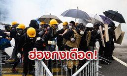 ฮ่องกงกลับมาเดือด! ตำรวจยิงแก๊สน้ำตาใส่ผู้ชุมนุม ขวางเดินขบวนเข้าย่านหยึนล้อง