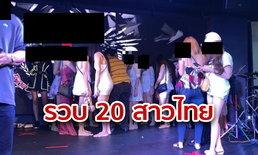 ตำรวจมาเลเซียรวบ 20 สาวไทย คาผับกลางเมืองหลวง สงสัยให้บริการผิดกฎหมาย
