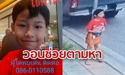 เด็กหญิง 8 ขวบ หูหนวก-พูดไม่ได้ หายจากบ้าน ผู้ปกครองวอนช่วยตามตัว