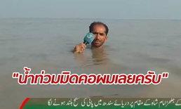 ข่าวเดียวดังทั้งประเทศ ผู้สื่อข่าวหนุ่มโชว์ลีลารายงานข่าวน้ำท่วมใหญ่