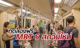 ยลโฉม 5 สถานีใหม่ วันนี้ รฟม.เปิดทดลองรถไฟฟ้าฟรี ช่วงหัวลำโพง-ท่าพระ