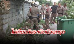 ตำรวจขยายผล รวบ 7 นักเรียนช่างอุตฯ บึ้มพระราม 9 ยันไม่เกี่ยวระเบิดป่วนกรุง