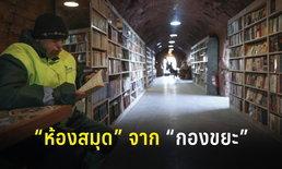 พนักงานเก็บขยะตุรกีสร้างห้องสมุดสาธารณะ จากหนังสือที่ถูกทิ้ง