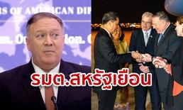 ไมค์ ปอมเปโอ รัฐมนตรีต่างประเทศสหรัฐ โพสต์ดีใจ ได้กลับมาไทยร่วมประชุมอาเซียน