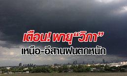 """กรมอุตุฯ เตือน """"พายุโซนร้อนวิภา"""" ทำเหนือ-อีสานฝนตกหนัก"""